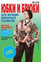 СКИШ.Шьем юбки и брюки для женщин шикарных размеров+Выкройки