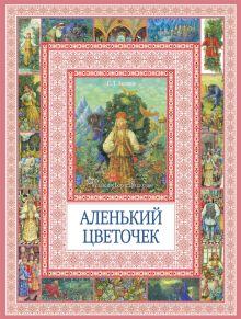 Аксаков С.Т. - Чудеса бывают!Аленький цветочек обложка книги