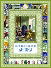 - Чудеса бывают!Волшебные сказки Англии обложка книги