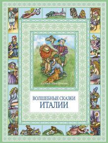 - Чудеса бывают!Волшебные сказки Италии обложка книги