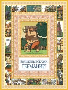 - Чудеса бывают!Волшебные сказки Германии обложка книги