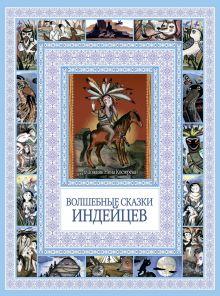 - Чудеса бывают!Волшебные сказки индейцев обложка книги