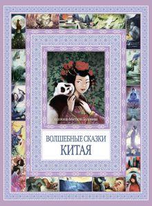 - Чудеса бывают!Волшебные сказки Китая обложка книги