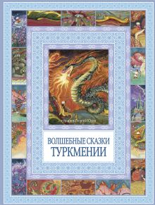 - Чудеса бывают!Волшебные сказки Туркмении обложка книги