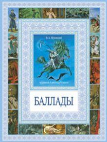 Жуковский В.А. - Чудеса бывают!Баллады обложка книги