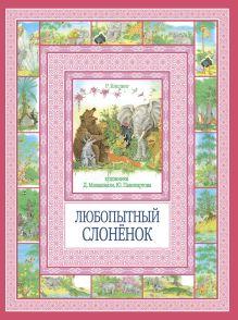 - Чудеса бывают!Любопытный слоненок обложка книги