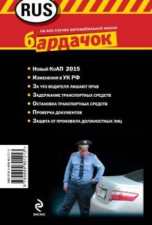 Обложка сзади Новые штрафы РФ на 2015 год
