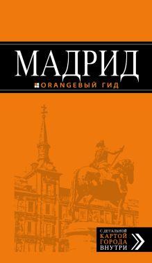 Александрова А. - Мадрид: путеводитель + карта, 7-изд., испр. и доп. обложка книги