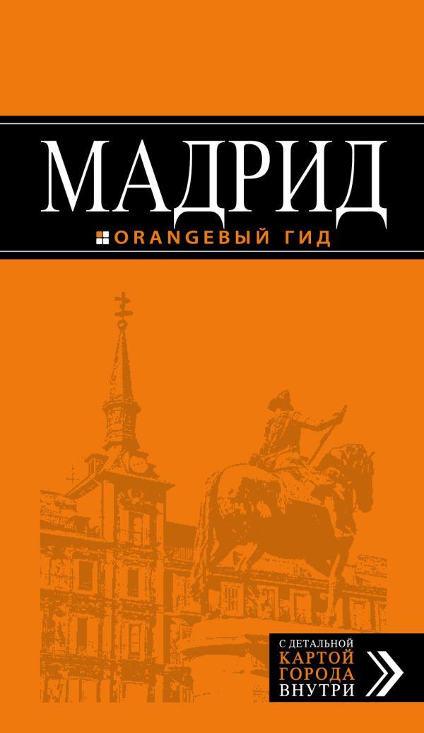 Мадрид: путеводитель + карта, 7-изд., испр. и доп. Александрова А.