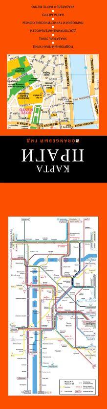 Яровинская Т. - Прага: путеводитель + карта. 7-е изд., испр. и доп. обложка книги