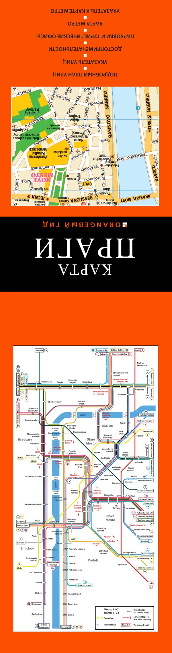 Прага: путеводитель + карта. 7-е изд., испр. и доп. Яровинская Т.