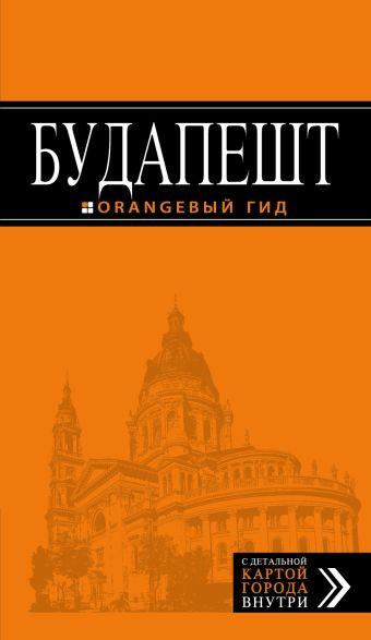 Будапешт: путеводитель + карта. 5-е изд., испр. и доп. Кузьмичева С., Кузьмичев О.