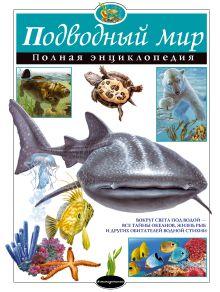 Обложка Подводный мир. Полная энциклопедия Ю.К. Школьник