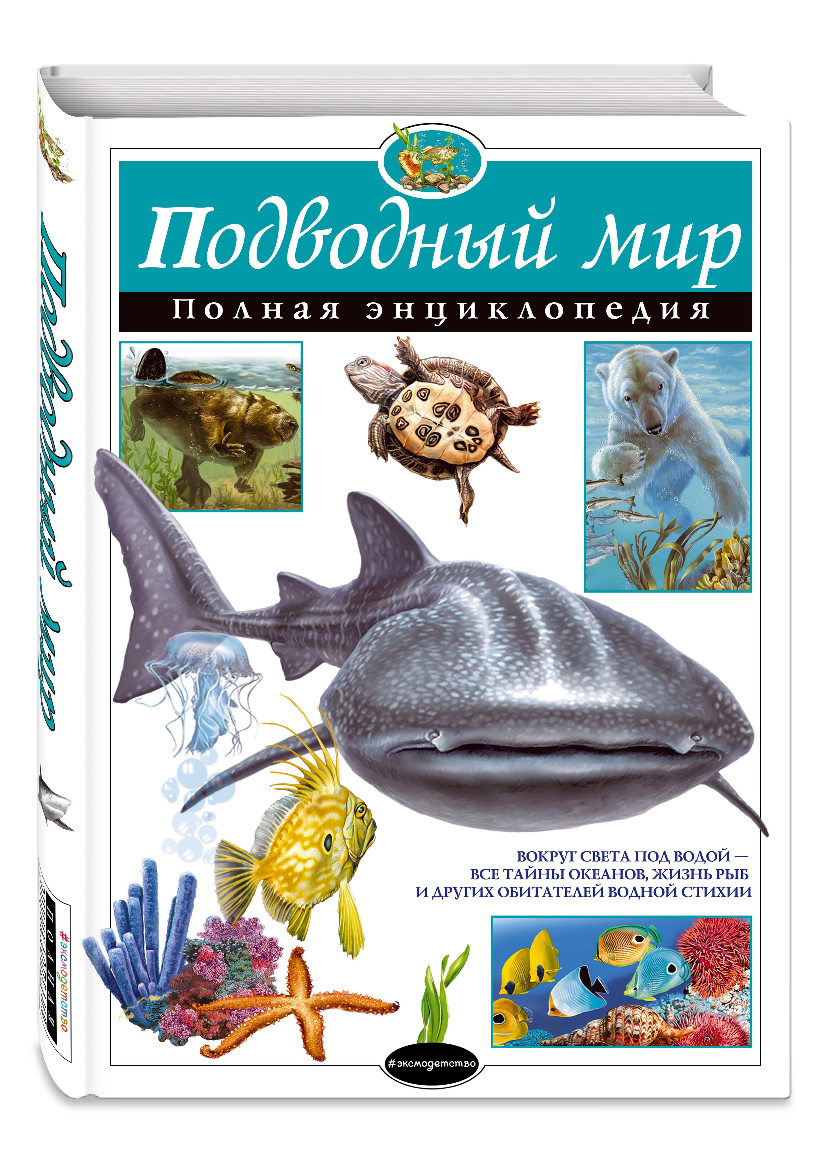 Подводный мир. Полная энциклопедия (мел.)
