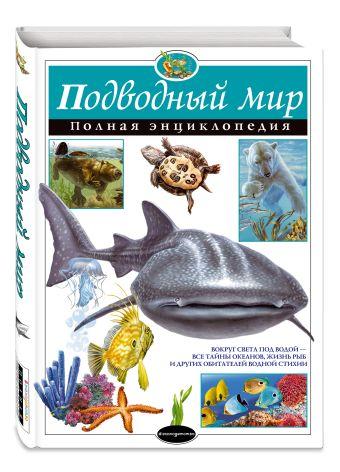 Подводный мир. Полная энциклопедия (мел.) Школьник Ю.К.