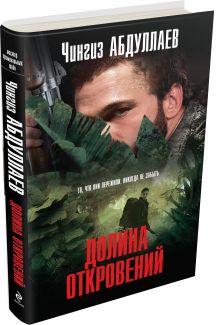 Абдуллаев Ч.А. - Долина откровений обложка книги