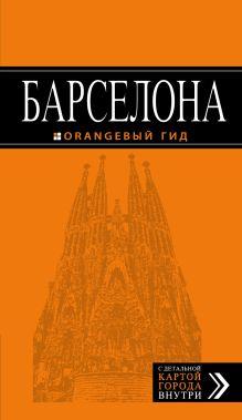 Крылова Е., Пилипенко В.В. - Барселона: путеводитель + карта. 4-е изд., испр. и доп. обложка книги