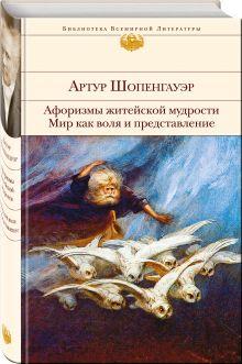 Афоризмы житейской мудрости. Мир как воля и представление обложка книги