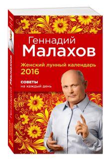 Геннадий Малахов - Женский лунный календарь 2016. Советы на каждый день обложка книги