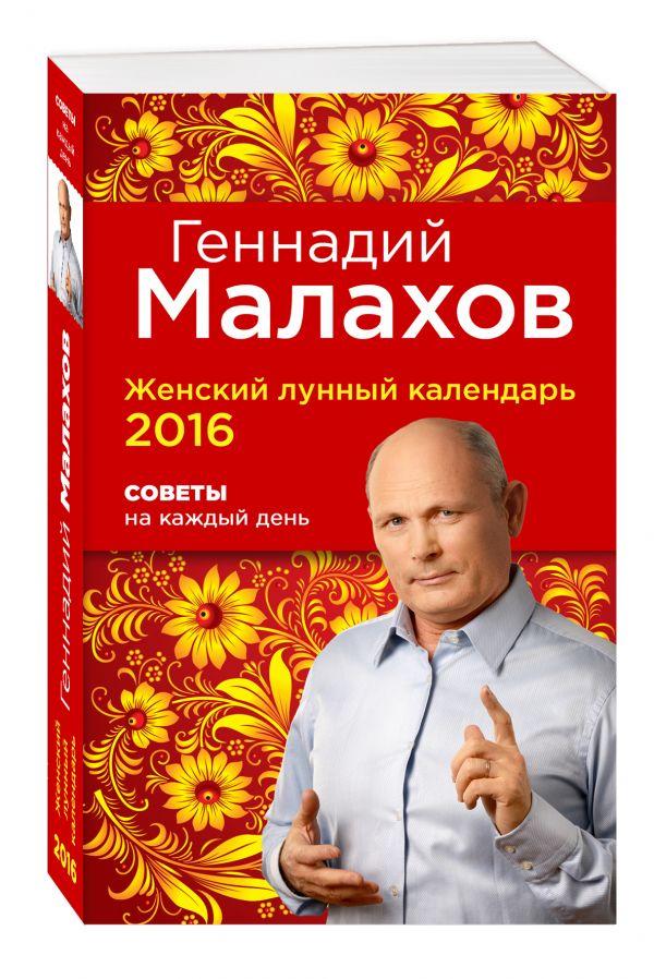 Женский лунный календарь 2016. Советы на каждый день Геннадий Малахов