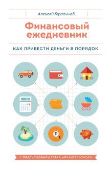 Герасимов А. - Финансовый ежедневник. Как привести деньги в порядок обложка книги