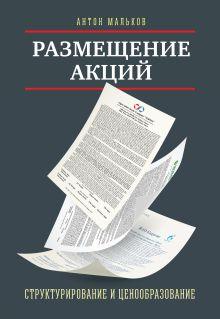 Мальков А. - Размещение акций: структурирование и ценообразование обложка книги