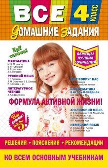 - Все домашние задания: 4 класс: решения, пояснения, рекомендации обложка книги