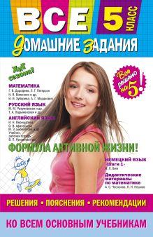 Обложка Все домашние задания: 5 класс: решения, пояснения, рекомендации