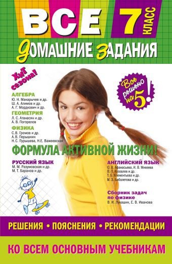 Все домашние задания: 7 класс: решения, пояснения, рекомендации Колий Т.О., Павлова И.В., Гырдымова Н.А.