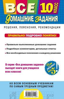 Обложка сзади Все домашние задания: 10 класс: решения, пояснения, рекомендации