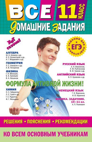Все домашние задания: 11 класс: решения, пояснения, рекомендации