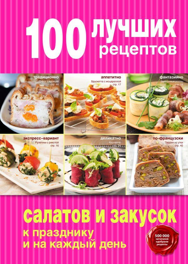 100 лучших салатов скачать книгу
