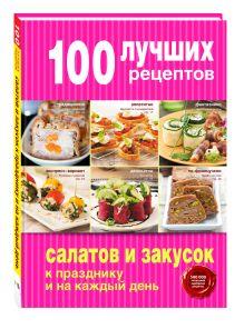 - 100 лучших рецептов салатов и закусок к празднику и на каждый день обложка книги