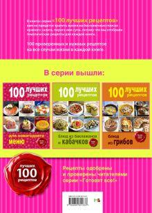 Обложка сзади 100 лучших рецептов салатов и закусок к празднику и на каждый день