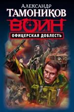 Тамоников А.А. - Офицерская доблесть обложка книги