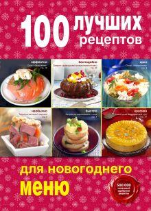 Обложка 100 лучших рецептов для новогоднего меню