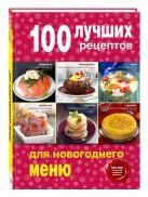 Купить Книга 100 лучших рецептов для новогоднего меню 978-5-699-80175-6 Издательство u0022Эксмоu0022 ООО