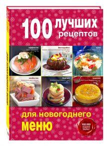 - 100 лучших рецептов для новогоднего меню обложка книги