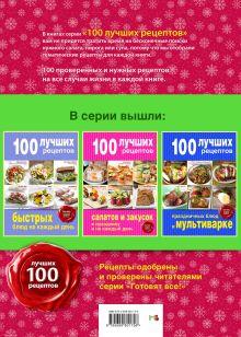 Обложка сзади 100 лучших рецептов для новогоднего меню