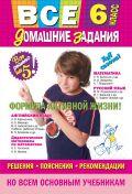 Все домашние задания: 6 класс: решения, пояснения, рекомендации (Покет) от ЭКСМО