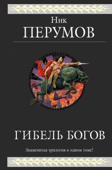 Обложка Гибель Богов. Трилогия Ник Перумов