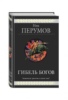Перумов Н. - Гибель Богов. Трилогия обложка книги