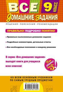 Обложка сзади Все домашние задания: 9 класс: решения, пояснения, рекомендации (Покет)