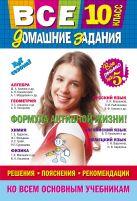 Все домашние задания: 10 класс: решения, пояснения, рекомендации (Покет)