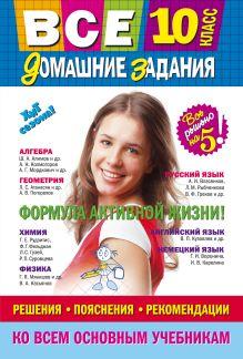 - Все домашние задания: 10 класс: решения, пояснения, рекомендации (Покет) обложка книги