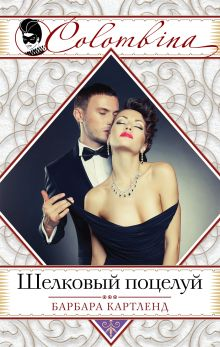 Картленд Б. - Шелковый поцелуй обложка книги