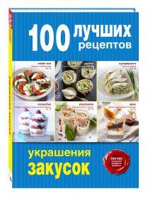 - 100 лучших рецептов украшения закусок обложка книги