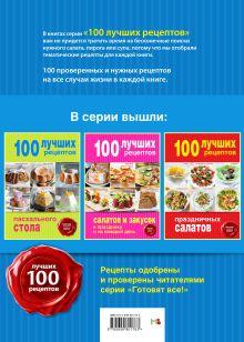 Обложка сзади 100 лучших рецептов украшения закусок