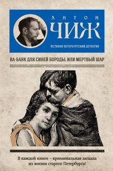 Чиж А. - Ва-банк для Синей бороды, или Мертвый шар обложка книги