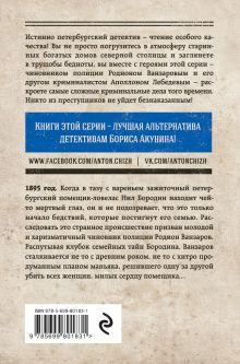 Обложка сзади Ва-банк для Синей бороды, или Мертвый шар Антон Чиж